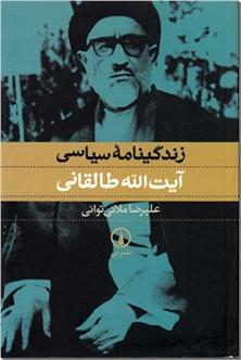 کتاب زندگینامه سیاسی آیت الله طالقانی - زندگینامه و خاطرات سیاسی - خرید کتاب از: www.ashja.com - کتابسرای اشجع