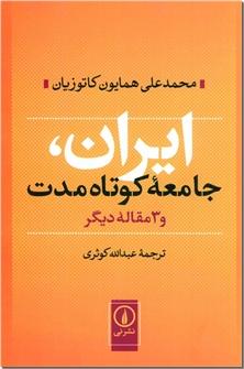 کتاب ایران جامعه کوتاه مدت - به همراه با سه مقاله دیگر - خرید کتاب از: www.ashja.com - کتابسرای اشجع