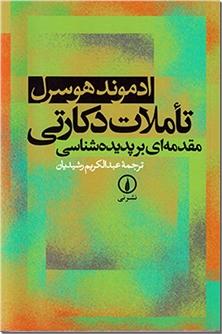 کتاب تاملات دکارتی - مقدمه ای بر پدیدار شناسی - خرید کتاب از: www.ashja.com - کتابسرای اشجع
