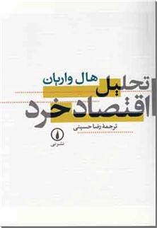 کتاب تحلیل اقتصاد خرد - روش های توصیف تکنولوژی بنگاه - خرید کتاب از: www.ashja.com - کتابسرای اشجع