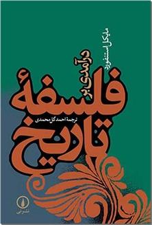 کتاب درآمدی بر فلسفه تاریخ - فلسفه و منطق - خرید کتاب از: www.ashja.com - کتابسرای اشجع