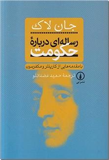 کتاب رساله ای درباره حکومت - با مقدمه ای از کارپنتر و مکفرسون - خرید کتاب از: www.ashja.com - کتابسرای اشجع
