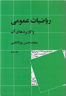 کتاب ریاضیات عمومی 2 - کاربردهای ریاضی عمومی - خرید کتاب از: www.ashja.com - کتابسرای اشجع
