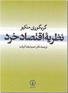 کتاب نظریه اقتصاد خرد - چگونه مردم تصمیم می گیرند - خرید کتاب از: www.ashja.com - کتابسرای اشجع