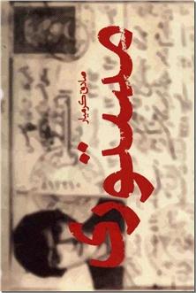 کتاب مستوری - ادبیات داستانی - خرید کتاب از: www.ashja.com - کتابسرای اشجع