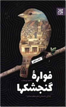 کتاب فواره گنجشکها - زندگی داستانی امام جعفر صادق (ع) - خرید کتاب از: www.ashja.com - کتابسرای اشجع