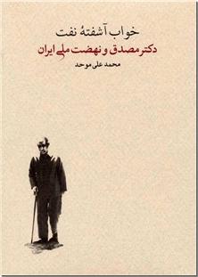 کتاب خواب آشفته نفت - 2جلدی - تاریخ نفت و ملی شدن آن - خرید کتاب از: www.ashja.com - کتابسرای اشجع