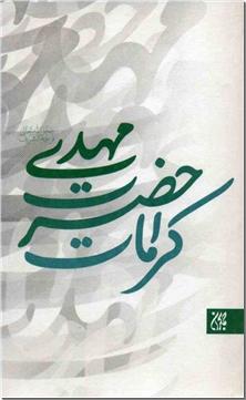 کتاب کرامات حضرت مهدی - معجزات مهدی موعود - خرید کتاب از: www.ashja.com - کتابسرای اشجع