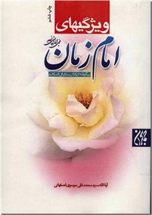 کتاب ویژگی های امام زمان - در بیان ویژگی و احوالات حضرت مهدی - خرید کتاب از: www.ashja.com - کتابسرای اشجع