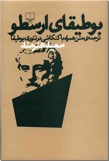 کتاب بوطیقای ارسطو - ترجمه متن همراه با کنکاشی در تئوری بوطیقا - خرید کتاب از: www.ashja.com - کتابسرای اشجع