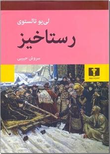 کتاب رستاخیز - ادبیات داستانی - رمان - خرید کتاب از: www.ashja.com - کتابسرای اشجع