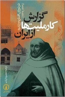 کتاب گزارش کارملیت ها از ایران - در دوران افشاریه و زندیه 1747-1729 - خرید کتاب از: www.ashja.com - کتابسرای اشجع