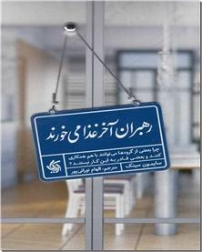 کتاب رهبران آخر غذا می خورند - منابع انسانی و رهبری - خرید کتاب از: www.ashja.com - کتابسرای اشجع