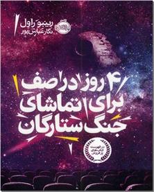 کتاب 4 روز در صف برای تماشای جنگ ستارگان - ادبیات داستانی نوجوانان - خرید کتاب از: www.ashja.com - کتابسرای اشجع