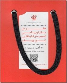 کتاب طرح بازاریابی و کسب و کارهای کوچک - تجارت و اقتصاد و بازاریابی - خرید کتاب از: www.ashja.com - کتابسرای اشجع