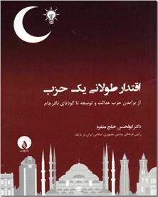 کتاب اقتدار طولانی یک حزب - از برآمدن حزب عدالت و توسعه تا کودتای نافرجام - خرید کتاب از: www.ashja.com - کتابسرای اشجع