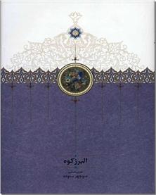 کتاب البرز کوه - تاریخ ایران - خرید کتاب از: www.ashja.com - کتابسرای اشجع