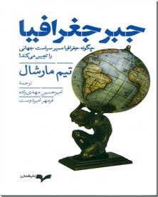 کتاب جبر جغرافیا - چگونه جغرافیا مسیر سیاست جهانی را تعیین می کند ؟ - خرید کتاب از: www.ashja.com - کتابسرای اشجع
