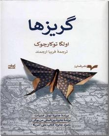 کتاب گریزها - ادبیات داستانی - رمان - خرید کتاب از: www.ashja.com - کتابسرای اشجع
