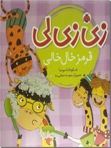 کتاب زی زی لی قرمز خال خالی - داستانی برای کوچولوهای شما - خرید کتاب از: www.ashja.com - کتابسرای اشجع