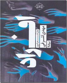 کتاب افراد - دفتر اشعار - خرید کتاب از: www.ashja.com - کتابسرای اشجع