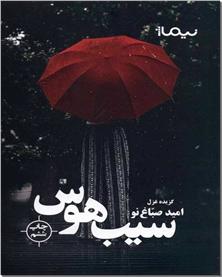 کتاب سیب هوس - گزیده غزلیات و اشعار - خرید کتاب از: www.ashja.com - کتابسرای اشجع