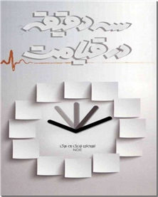 کتاب سه دقیقه در قیامت - ادبیات جنگ - خرید کتاب از: www.ashja.com - کتابسرای اشجع