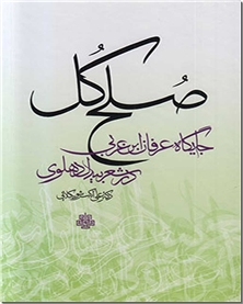 کتاب صلح کل - جایگاه عرفان ابن عربی در شعر بیدل دهلوی - خرید کتاب از: www.ashja.com - کتابسرای اشجع