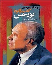 کتاب گفت و گو با بورخس - گفت و گو و مصاحبه - خرید کتاب از: www.ashja.com - کتابسرای اشجع