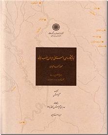 کتاب نیایشگاه های باستانی ایران جنوب غربی - تاریخ، نیایش - خرید کتاب از: www.ashja.com - کتابسرای اشجع