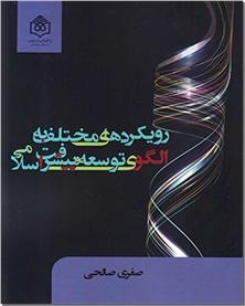 کتاب رویکردهای مختلف به الگوی توسعه و پیشرفت اسلامی - علوم اجتماعی - خرید کتاب از: www.ashja.com - کتابسرای اشجع