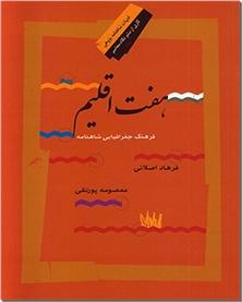 کتاب هفت اقلیم فرهنگی شاهنامه - فرهنگ جغرافیایی شاهنامه - خرید کتاب از: www.ashja.com - کتابسرای اشجع