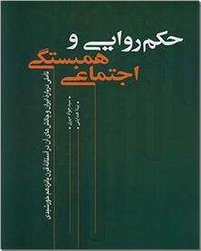 کتاب حکم روایی و همبستگی اجتماعی - تأملی درباره ایران و چالش های آن در قرن پانزدهم - خرید کتاب از: www.ashja.com - کتابسرای اشجع