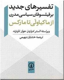 کتاب تفسیرهای جدید بر فیلسوفان سیاسی مدرن - از ماکیاولی تا مارکس - خرید کتاب از: www.ashja.com - کتابسرای اشجع