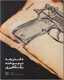 کتاب دفترچه نیم سوخته یک تکفیری - خاطرات - خرید کتاب از: www.ashja.com - کتابسرای اشجع