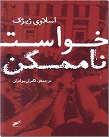 کتاب خواست ناممکن - خاطرات - خرید کتاب از: www.ashja.com - کتابسرای اشجع