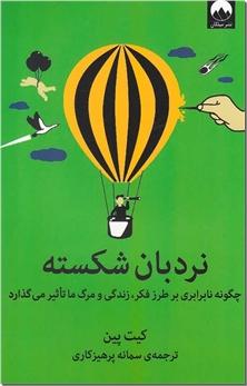 کتاب نردبان شکسته - چگونه نابرابری بر ما تاثیر می گذارد - خرید کتاب از: www.ashja.com - کتابسرای اشجع
