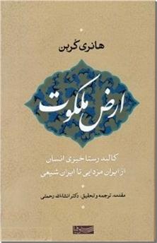 کتاب ارض ملکوت - کالبد رستاخیزی انسان - خرید کتاب از: www.ashja.com - کتابسرای اشجع