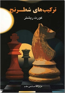 کتاب ترکیب های شطرنج - ورزش - شطرنج - خرید کتاب از: www.ashja.com - کتابسرای اشجع
