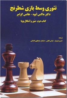 کتاب تئوری وسط بازی شطرنج 2 - آموزش شطرنج - خرید کتاب از: www.ashja.com - کتابسرای اشجع