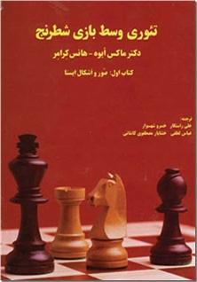 کتاب تئوری وسط بازی شطرنج 1 - آموزش شطرنج - خرید کتاب از: www.ashja.com - کتابسرای اشجع