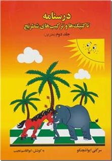 کتاب درسنامه تاکتیک ها و ترکیب های شطرنج 2 - بخش 1 - ورزش - شطرنج - خرید کتاب از: www.ashja.com - کتابسرای اشجع