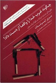 کتاب چگونه غرب خدا را واقعا از دست داد - نظریه ای جدید درباره سکولاریزاسیون - خرید کتاب از: www.ashja.com - کتابسرای اشجع