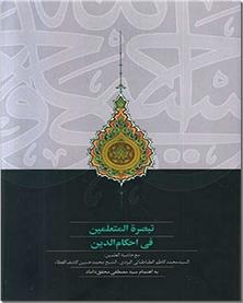 کتاب تبصره المتعلمین فی احکام الدین - متن عربی - خرید کتاب از: www.ashja.com - کتابسرای اشجع