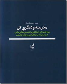 کتاب مدرنیته و دیگری آن - مواجهه انتقادی با تفسیر هابرماس از مدرنیته - خرید کتاب از: www.ashja.com - کتابسرای اشجع