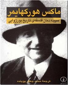 کتاب سپیده دمان فلسفه تاریخ بورژوایی - فلسفه - خرید کتاب از: www.ashja.com - کتابسرای اشجع