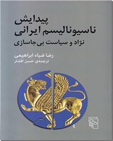 کتاب پیدایش ناسیونالیسم ایرانی - نژاد و سیاست بی جاسازی - خرید کتاب از: www.ashja.com - کتابسرای اشجع