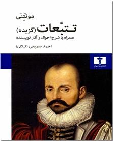 کتاب تتبعات - شرح احوال و آثار نویسنده - خرید کتاب از: www.ashja.com - کتابسرای اشجع