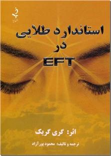 کتاب استاندارد طلایی در EFT - تکنیک آزادسازی احساسی - خرید کتاب از: www.ashja.com - کتابسرای اشجع
