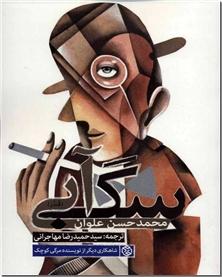 کتاب سگ آبی - قندز - خرید کتاب از: www.ashja.com - کتابسرای اشجع